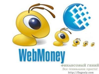 вебмани webmoney