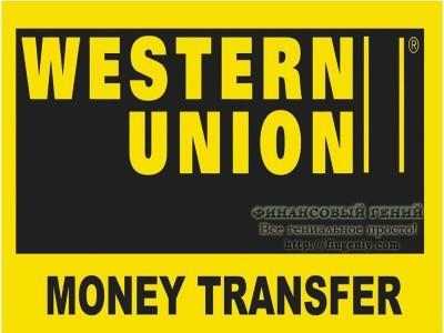 Вестерн Юнион (Western Union)