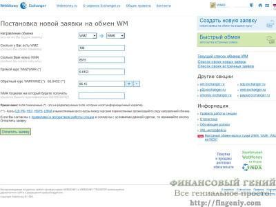 Биржа wm.exchanger.ru - заявка на обмен