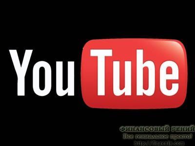 Заработок Ютубе Заработка в Интернете Ютуб - Rzs:реальный [заработок] в Интернете (заработать в Сети)