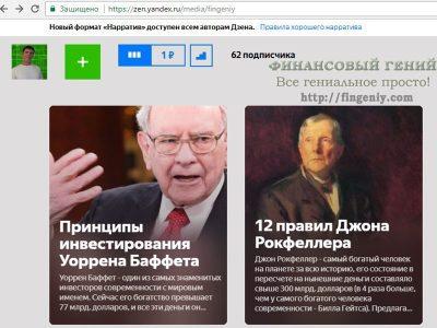 Заработок в Яндекс.Дзен