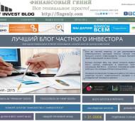 Ежегодный конкурс на лучший блог частного инвестора