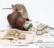 Как лучше откладывать деньги?