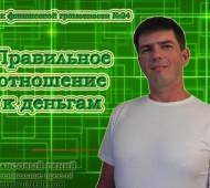 Правильное отношение к деньгам (видео урок)