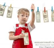 Как давать деньги детям?