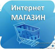 Какой интернет-магазин открыть?