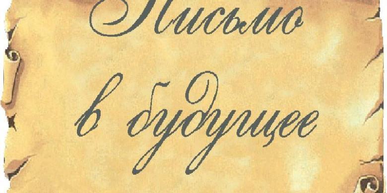 Письмо самому себе в будущее