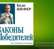 Бодо Шефер — Законы победителей. Обзор книги и отзывы.