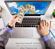 Заработок в интернете без вложений: как заработать?