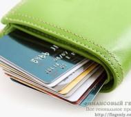 Зарплатные карты: возможные проблемы