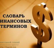 Финансовые термины. Словарь финансовых терминов