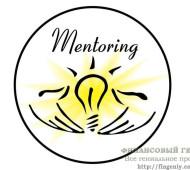 Что такое менторство, менторинг?