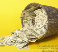 Управление личными финансами: избавляемся от вредных привычек