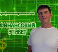Финансовый этикет (видео урок)