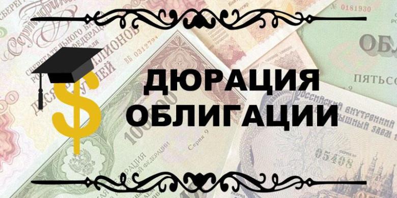 Дюрация облигации