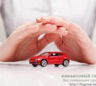 Страхование КАСКО при покупке авто в кредит