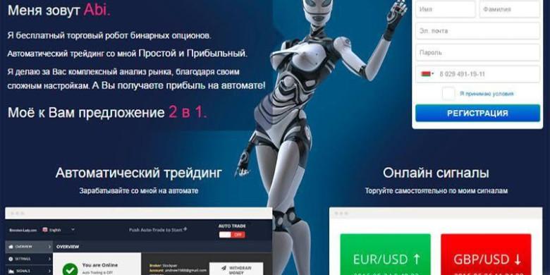 Торговый робот для бинарных опционов Abi