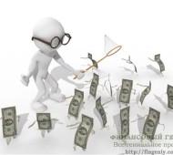 Как научиться управлять деньгами?