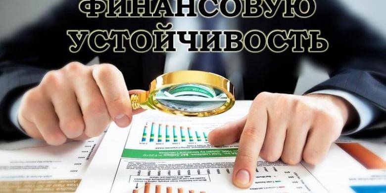 Как оценить свою финансовую устойчивость (тест)?