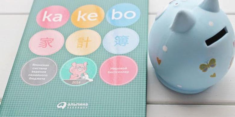 Планирование семейного бюджета: японская система kakebo