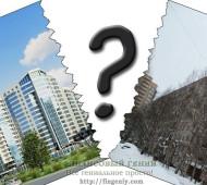 Где купить квартиру: в новостройке или на вторичном рынке?