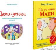 Обучающие книги по финансам для детей