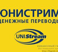 Денежные переводы Юнистрим (Unistream)