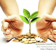 Личные инвестиции: FAQ