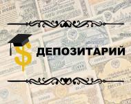 Что такое депозитарий?