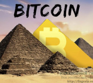 Биткоин — пирамида, пузырь?