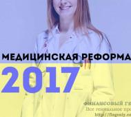 Медицинская реформа в Украине — 2017