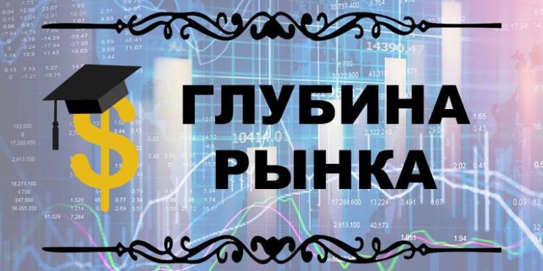 Глубина рынка
