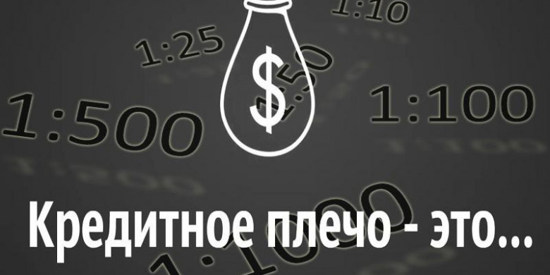 Кредитное плечо форекс: помощник или враг?