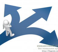 Как принять правильное решение?