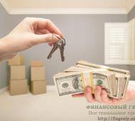 Как продать квартиру в ипотеке? Продажа ипотечной квартиры
