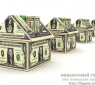Стратегии инвестирования в недвижимость