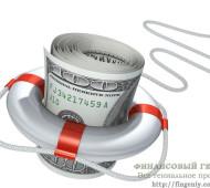 Схемы реструктуризации долга. Кредитные каникулы