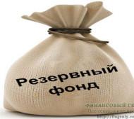 Резервный фонд и ФНБ России