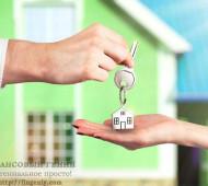 Как и где взять ипотеку (ипотечный кредит)?
