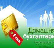 Домашняя бухгалтерия бесплатно