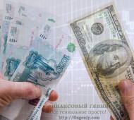 Покупка валюты: как купить доллары на бирже?