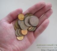 Маленький доход: как улучшить финансовое положение?