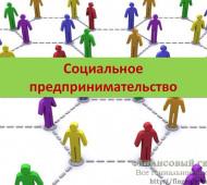 Социальное предпринимательство