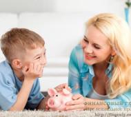 Дети и деньги. Карманные деньги ребенка
