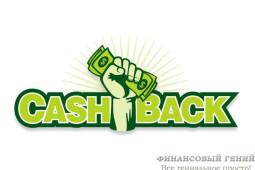 CashBack2you — 5 способов кэшбэка для вашей экономии