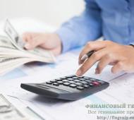 Личный бюджет