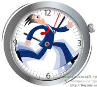 Тайм-менеджмент (Управление временем)
