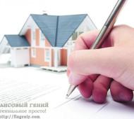 Покупка недвижимости в кредит для сдачи в аренду
