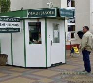 Мошенничество в обменных пунктах