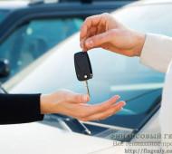 Как продать автомобиль быстро и выгодно?
